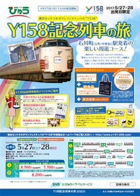 「横浜セントラルタウンフェスティバルY158記念列車の旅」発売