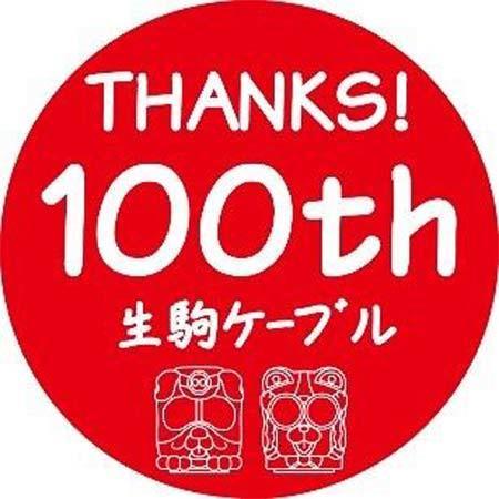 宝山寺線車両の「ブル」および「ミケ」に掲出される記念ヘッドマーク