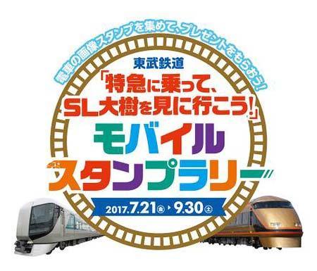 東武「特急に乗って、SL『大樹』を見に行こう!」モバイルスタンプラリー実施
