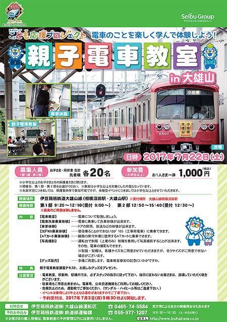 7月22日「親子電車教室in大雄山線」開催