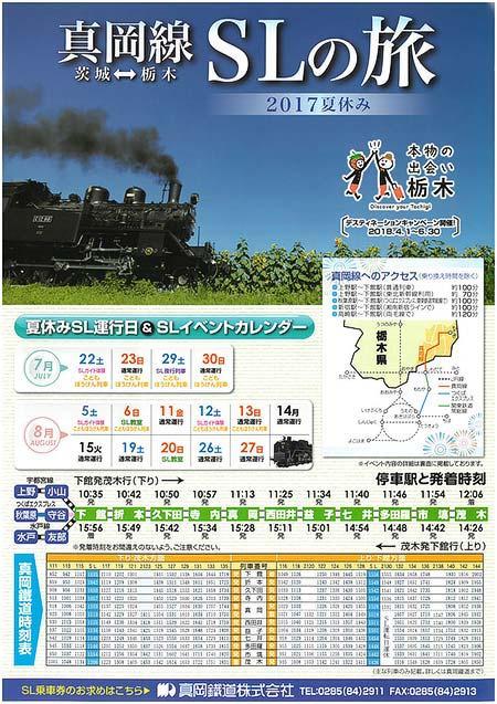 真岡鐵道「SLガイド体験」開催