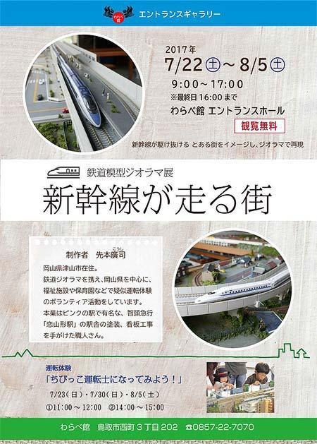 わらべ館で「鉄道模型ジオラマ展 新幹線が走る街」開催