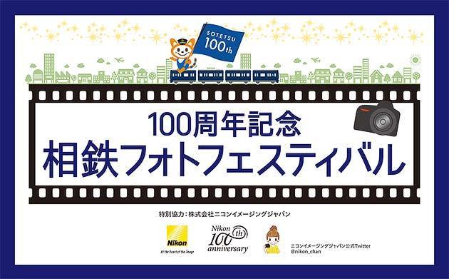 「100周年記念企画相鉄フォトフェスティバル」開催