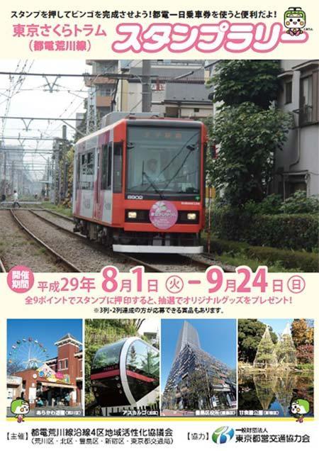 「東京さくらトラム(都電荒川線)スタンプラリー」開催