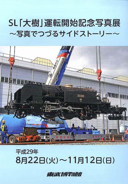 東武博物館で企画展『SL「大樹」運転開始記念写真展〜写真でつづるサイドストーリー〜』開催