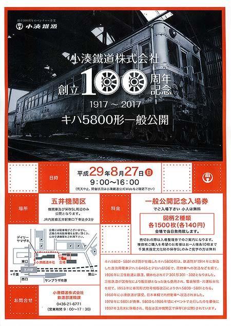 8月27日 小湊鉄道五井機関区で「キハ5800形」を一般公開