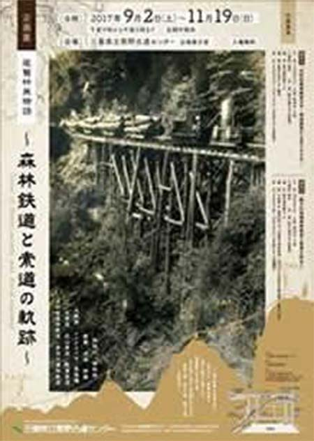 三重県立熊野古道センターで企画展「尾鷲林業物語〜森林鉄道と索道の軌跡〜」開催