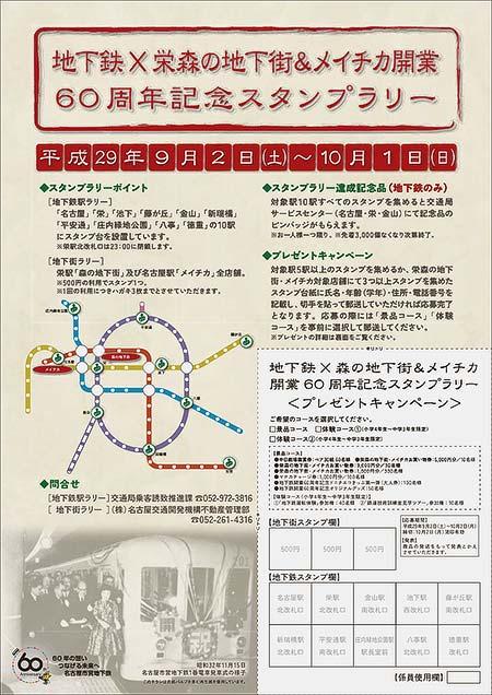 「地下鉄×栄森の地下街&メイチカ開業60周年記念スタンプラリー」開催