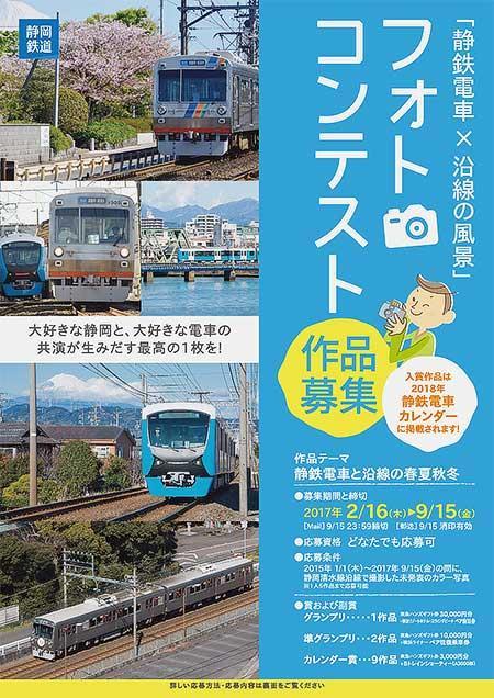 「静鉄電車×沿線の風景」フォトコンテスト開催