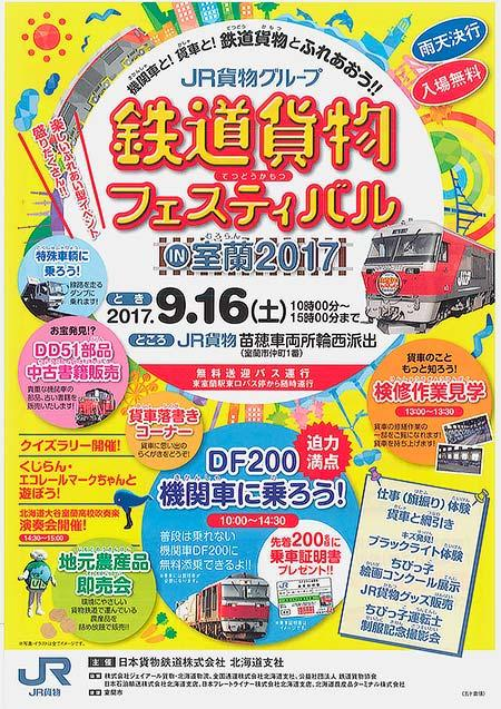 「JR貨物グループ 鉄道貨物フェスティバルIN室蘭 2017」開催