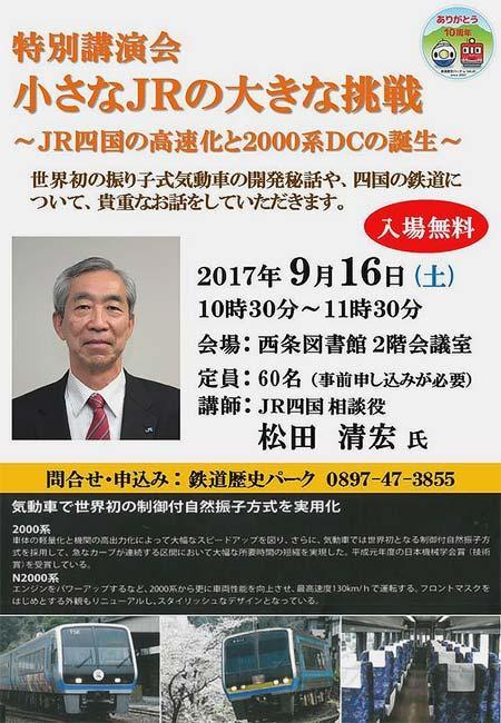 西条図書館で講演会「小さなJRの大きな挑戦〜JR四国の高速化と2000系DCの誕生〜」を開催