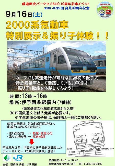 伊予西条駅で2000系気動車 特別展示&振り子体験 開催