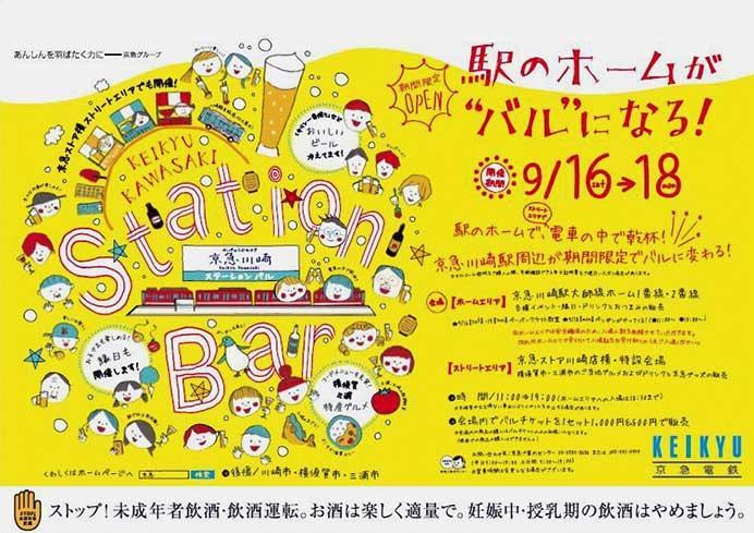 「京急川崎ステーションバル」開催