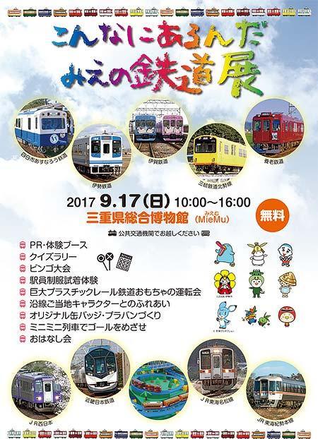 三重県総合博物館で「こんなにあるんだ みえの鉄道展」開催