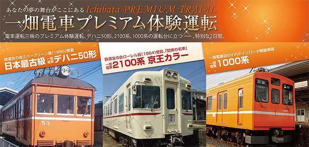 9月23日・24日 一畑電車「プレミアム運転体験」開催