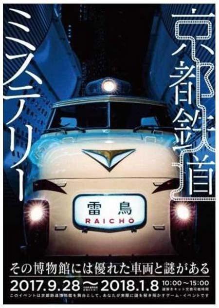 「ナゾトキ街歩きゲーム京都鉄道ミステリー」開催