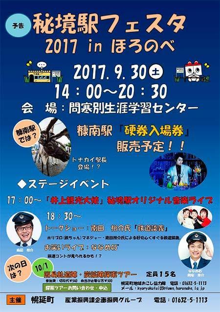 「秘境駅フェスタ2017 in ほろのべ」開催