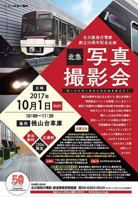 桃山台車庫で「北急写真撮影会」開催