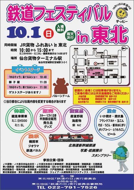 「鉄道フェスティバル in 東北」「JR貨物 ふれあい in 東北」開催