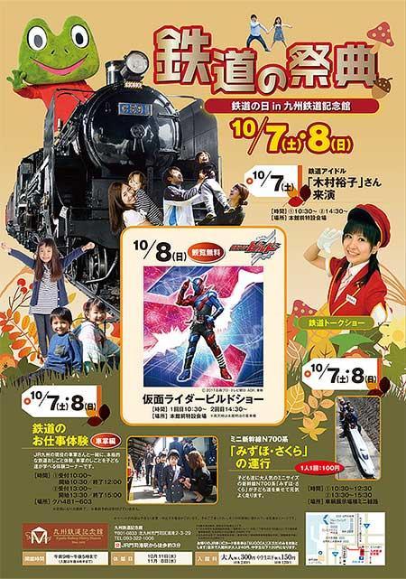 九州鉄道記念館「鉄道の祭典〜鉄道の日イベント〜」開催