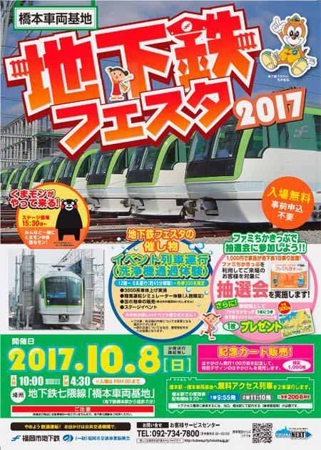 福岡市交通局橋本車両基地で「地下鉄フェスタ2017」開催
