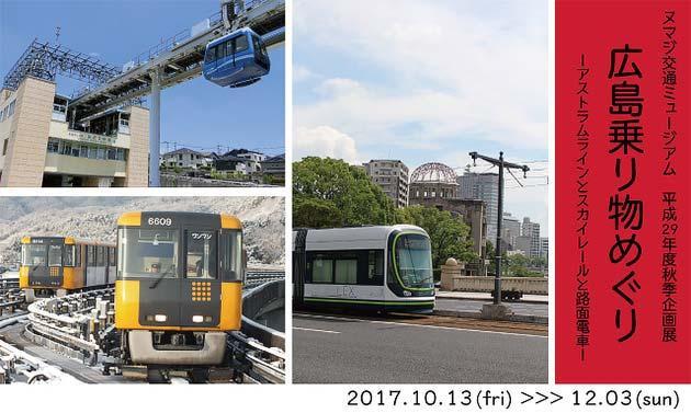 ヌマジ交通ミュージアムで秋季企画展「広島乗り物めぐりーアストラムラインとスカイレールと路面電車ー」開催