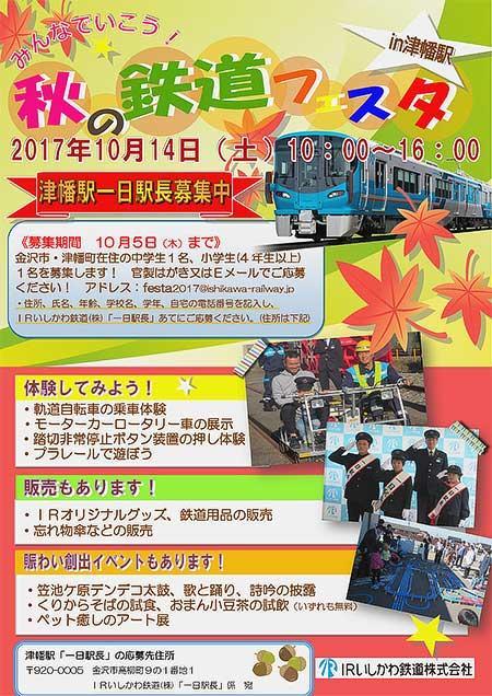 IRいしかわ鉄道「秋の鉄道フェスタ2017 in 津幡」開催
