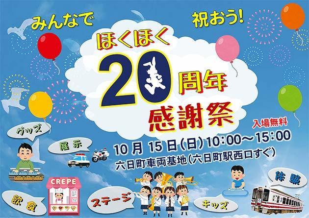 「ほくほく線開業20周年感謝祭」開催
