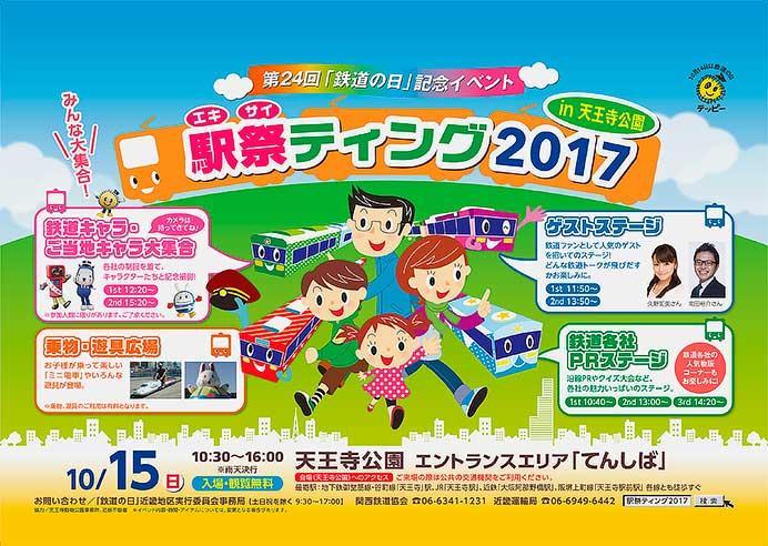 「駅祭ティング2017 in天王寺公園」開催