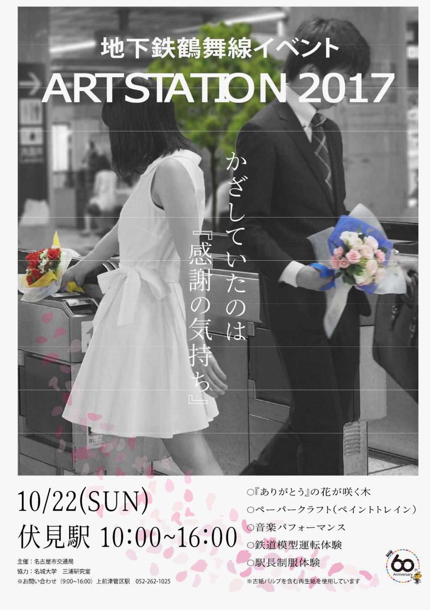 名古屋市交,伏見駅で「地下鉄鶴舞線イベント ART STATION 2017 〜かざしていたのは『感謝の気持ち』〜」開催