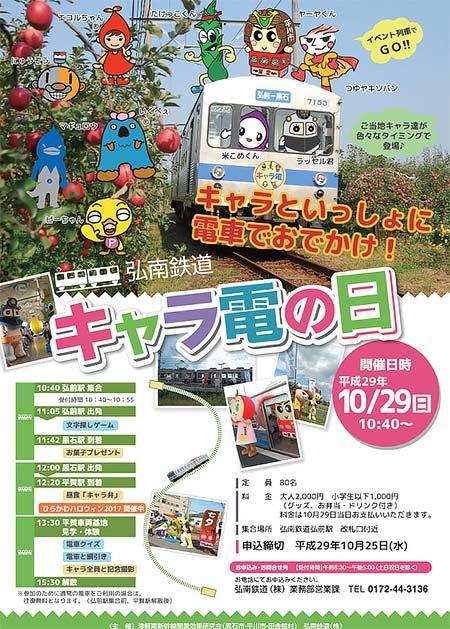 「弘南鉄道 キャラ電の日」開催