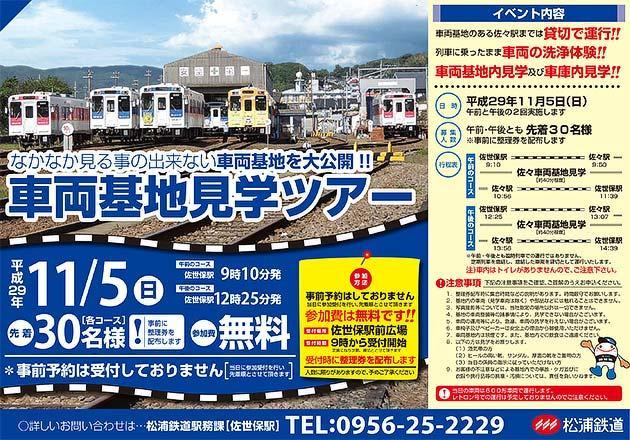 松浦鉄道で「車両基地見学ツアー」開催