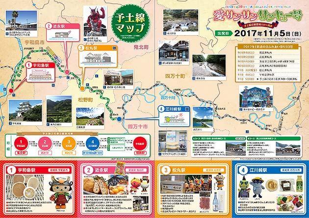 JR四国発足30周年記念「愛・サン・サン サンキュー号」運転