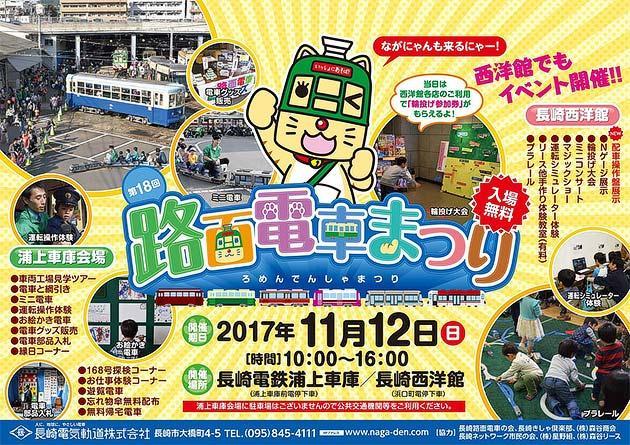 長崎電気軌道「第18回 路面電車まつり」開催