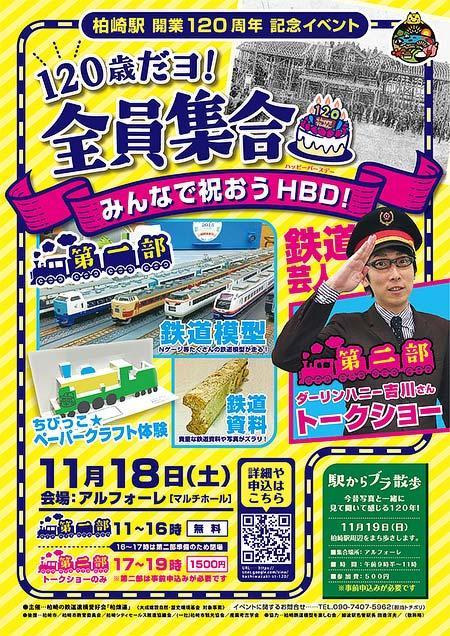 「柏崎駅開業120周年記念イベント」など開催