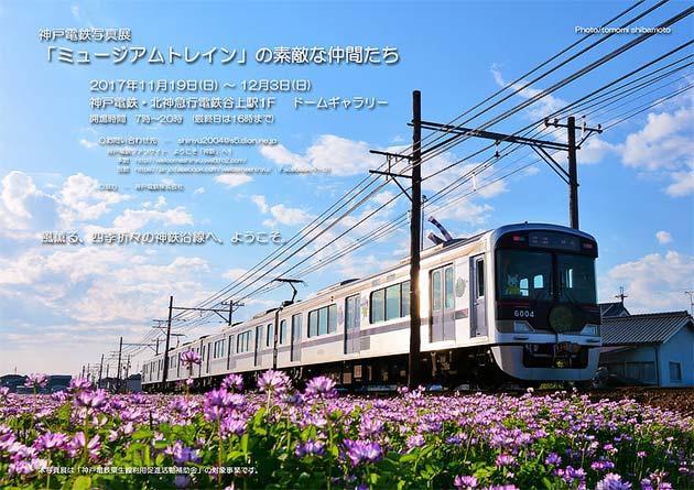 『神戸電鉄写真展「ミュージアムトレイン」の素敵な仲間たち』開催