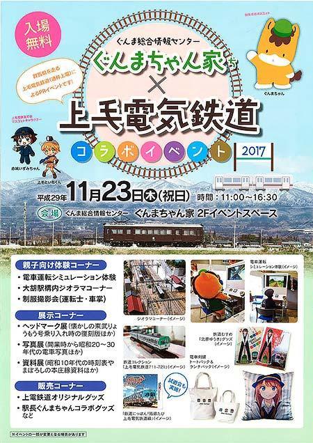 11月23日「ぐんま総合情報センター ぐんまちゃん家×上毛電気鉄道 コラボイベント」開催