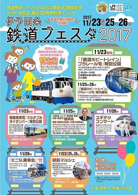 鉄道歴史パーク in SAIJOで「伊予西条 鉄道フェスタ2017」開催