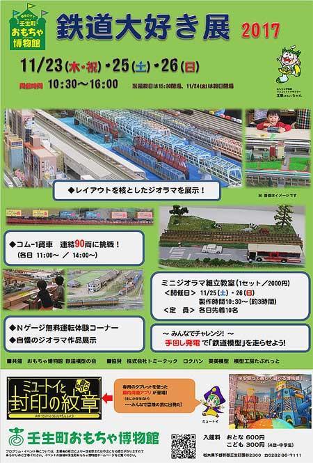 壬生町おもちゃ博物館で「鉄道大好き展2017」開催