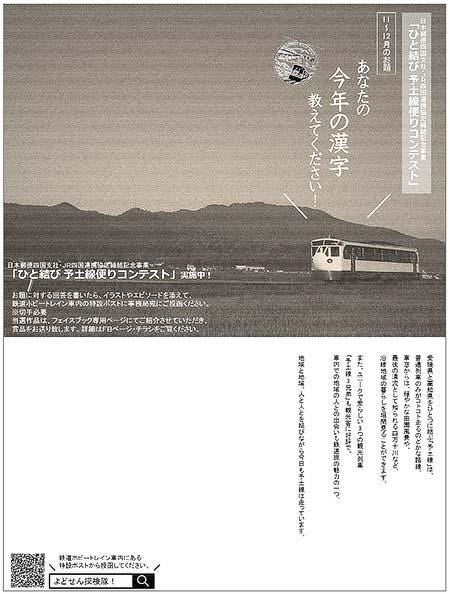 JR四国×日本郵便「ひと結び予土線便りコンテスト 第1弾」実施