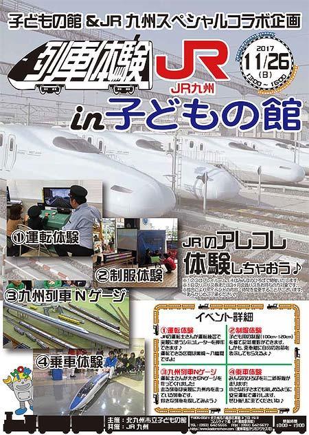 JR九州「列車体験 JR in 子ども館」開催