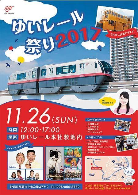 沖縄都市モノレール「ゆいレール祭り2017」開催