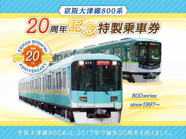 京阪「大津線800系20周年記念スタンプラリー」開催