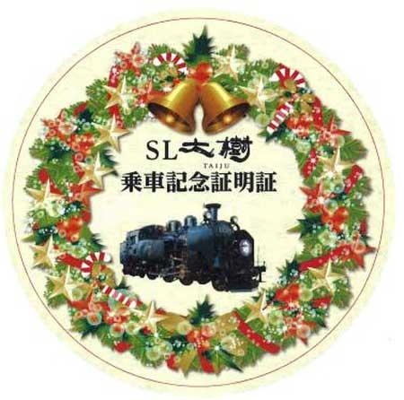 東武,クリスマスイベント『SL「大樹」でいっしょにクリスマス』を開催