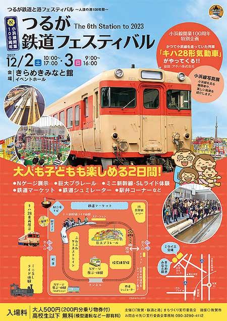 きらめきみなと館で「つるが鉄道フェスティバル THE 6TH STATION TO 2023」開催