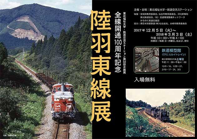 東北福祉大学・鉄道交流ステーションで第32回企画展「全線開通100周年記念 陸羽東線展」開催