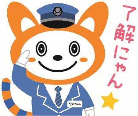 相鉄,そうにゃん「ゆるキャラ®グランプリ2017 神奈川県1位獲得!感謝キャンペーン」実施