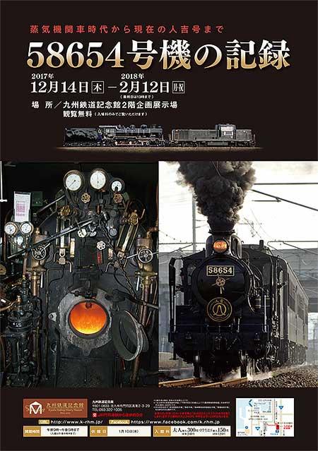 九州鉄道記念館で企画展「58654号機の記録~蒸気機関車時代から現在の人吉号まで~」開催