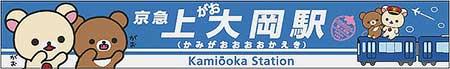 上大岡駅「上がお大岡駅」