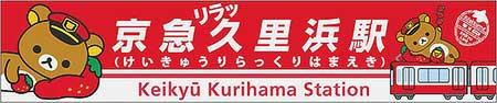 京急久里浜駅「京急リラッ久里浜駅」